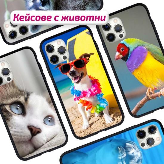 Кейсове с Животни